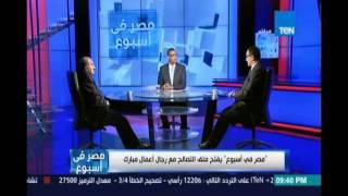 مصر في اسبوع | يفتح ملف التصالح مع رجال أعمال مبارك  8 إبريل