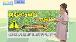 農業氣象1091127