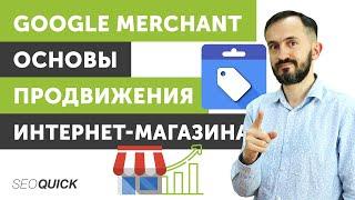 Google Merchant Основы продвижения интернет магазина