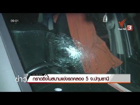 กราดยิงในสนามแข่งรถคลอง 5 จ.ปทุมธานี
