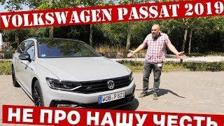 НОВЫЙ ПАССАТ, который вы не увидите. Volkswagen Passat 2019 #СТОК №68