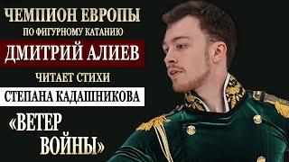 Чемпион Европы по фигурному катанию Дмитрий Алиев читает стихи о войне С Кадашникова Ветер войны