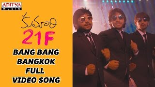 Bang Bang Bangkok Full Video Song || Kumari 21F || Devi Sri Prasad, Raj Tarun, Hebah Patel(Watch & Enjoy Bang Bang Bangkok Full Video Song From Kumari 21F Movie. Starring Raj Tarun, Hebah Patel, Music composed by Devi Sri Prasad, Directed By ..., 2016-05-30T12:43:43.000Z)