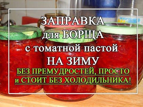 борщ на зиму в банках рецепты с томатной пастой без капусты на зиму