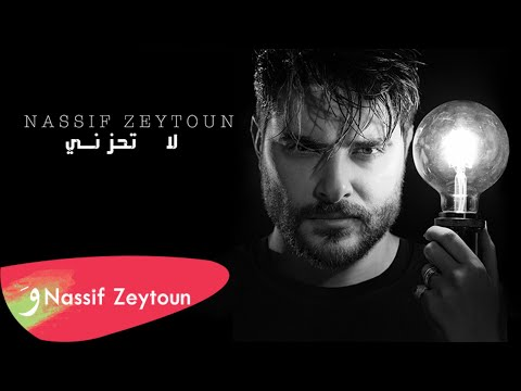 Nassif Zeytoun - La Tehzani [Official Lyric Video] (2021) / ناصيف زيتون - لا تحزني