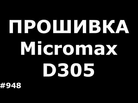 Hard Reset, Разблокировка FRP Google и Прошивка Micromax D305 Bolt