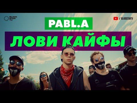 Pabl.A - Лови кайфы (премьера клипа, 2019)