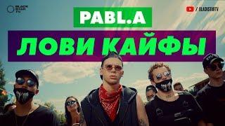 Смотреть клип Pabl.A - Лови Кайфы