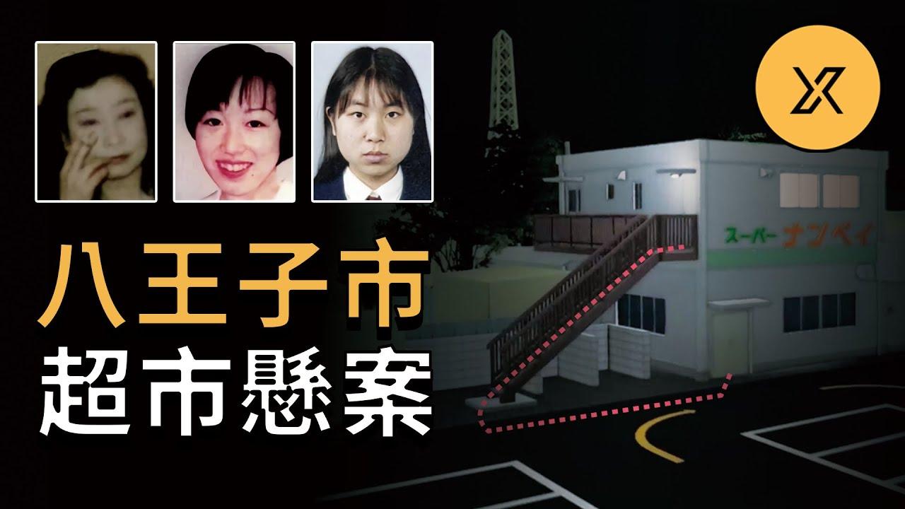 三名女店員夜晚下班後被害,有證人有線索為何至今仍未破案