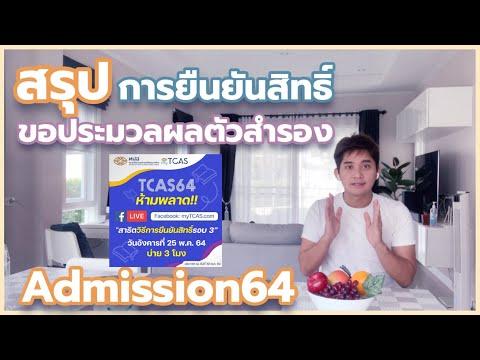 TCAS Tips| สรุปวิธีการยืนยันสิทธิ์ | ขอประมวลผลตัวสำรอง | Admission64 | จาก Live ทปอ