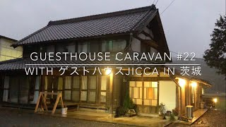 茨城県石岡市「ゲストハウスjicca」に宿泊しました!Guesthouse Caravan #22