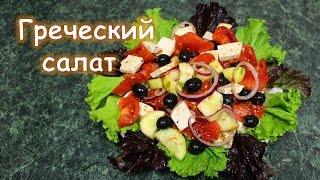 Греческий салат. Классический рецепт!