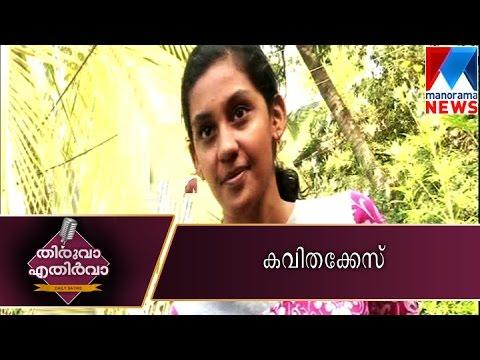 Sakhav-a viral controvercy  | Manorama News