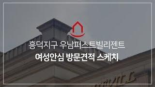 [용인 포장이사] 흥덕지구 우남퍼스트빌리젠트 방문견적현…