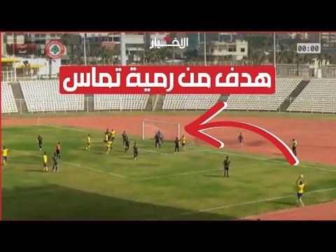 شاهد: هدف من رمية تماس في الدوري اللبناني