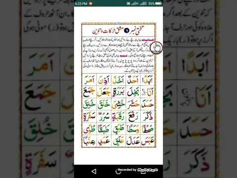 How to Online Quran teacher Aj Ke Kilas me takhti number 6 me sabak.|| Hafiz Zubair Ahmad RB