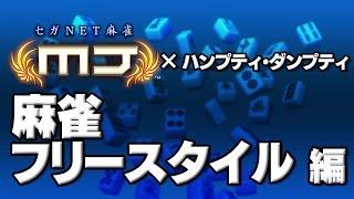 セガNET麻雀 MJ × ハンプティ・ダンプティ 特別企画 【麻雀フリースタイル編】