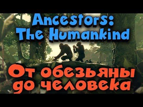 Ancestors: The Humankind Odyssey - Эволюция обьезяны и выживание