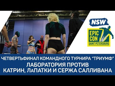 NSW Epic Con 2017: Лаборатория против Катрин, ЛаПатки и Сержа Салливана