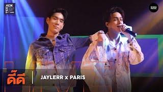 ดี๊ดี – JAYLERRxPARIS l JOOX World Music Day 2020 Live