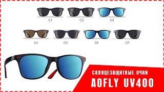Обзор зеркальных очков AOFLY UV400