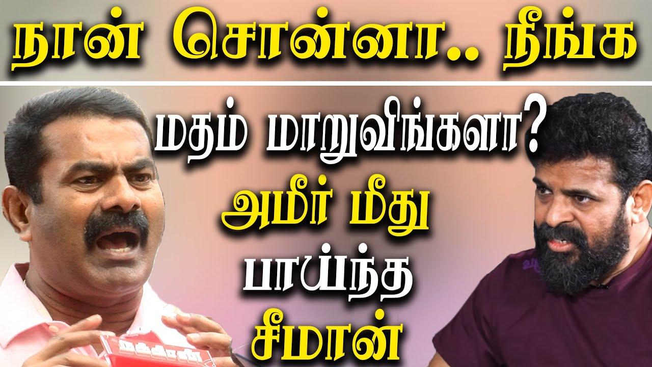 Download Seeman reply to director ameer - naam tamilar seeman latest speech