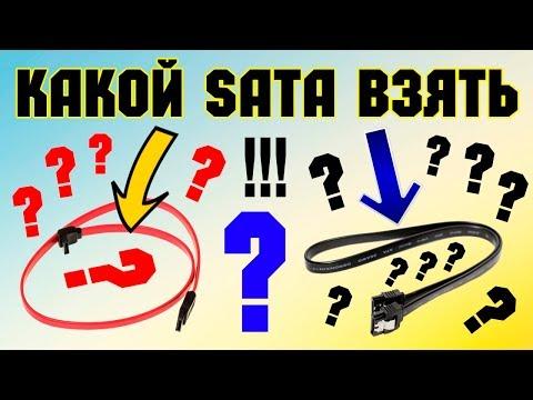 Кабель SATA обзор и подключение