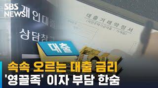 대출 금리 속속 오르는 중…'영끌족' 이자 부담 한숨 …