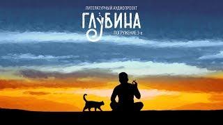 ГЛУБИНА. 3-й выпуск. Рассказы о котах и кошках.