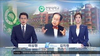 [대전MBC뉴스]건양대 총장 부자 '갑질' 파문 확산
