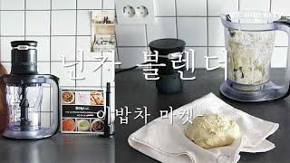 [이밥차마켓] 닌자 울트라프렙 블렌더 반죽 메이킹 영상…