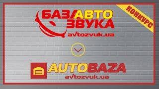 База Автозвука в прошлом. Теперь мы AUTOBAZA. Все товары для твоего авто Avtozvuk.ua