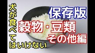 チャンネル登録を御願いします☆→http://ur0.pw/Gf0q 今回は、穀物・豆類...