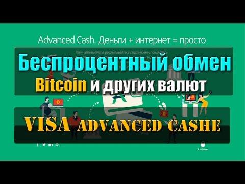 интернет банк для обмена электронных валют - обмен биткоинов Perfectmoney, Okpay на Mastercard