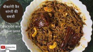 बीकानेरी केर सांगरी की सब्जी | Ker Sangri Ki Sabji | Rajasthani Sabji Recipe