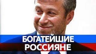 Богатейшие люди России HD документальные фильмы hd...