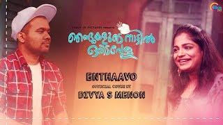 Enthaavo Cover Ft Divya S Menon, Sachin Sam   Njandukalude Naattil Oridavela   Official