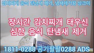 장시간 김치찌개 태우신 음식 탄냄새 제거법/ 5대 냄새…