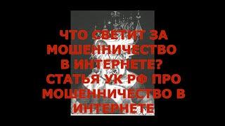 ГОЛОСОМ ЕЛЬЦИНА. МОШЕННИЧЕСТВО В ИНТЕРНЕТЕ СТАТЬЯ. ИНТЕРНЕТ-МОШЕННИЧЕСТВО СТАТЬЯ РФ. ЮМОР РФ. 159 УК