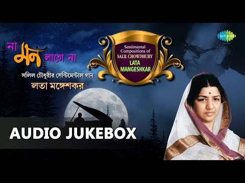 Top Songs by legend Salil Chowdhury and Lata Mangeshkar | Best of Bengali Sentimental Songs