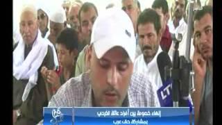 برنامج حق عرب يرصد إنهاء خصومة بين أفراد عائلة الكردي