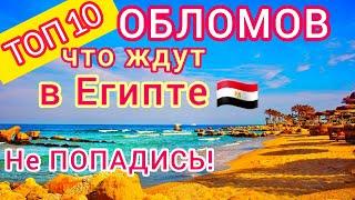 Египет 2021 ТОП 10 ОБЛОМОВ при отдыхе в Египте Как не стать жертвой ОБМАНА