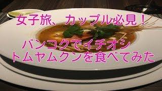 バンコクで美味しすぎるトムヤムクンを食べてみた!