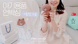 ? 선물받은 아기용품 언박싱 vol.1 패브릭편 | 아…