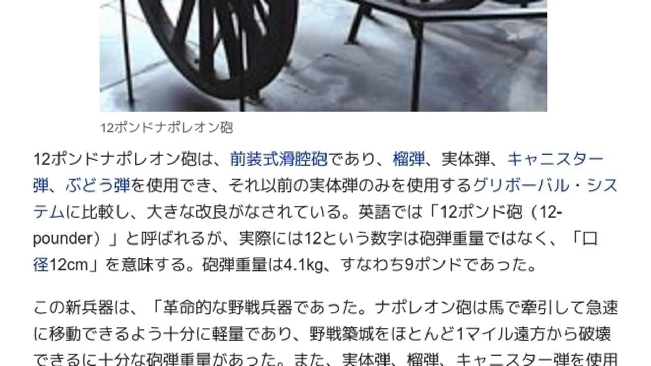 12ポンドナポレオン砲」とは ウ...