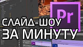 как сделать видео из фото в adobe after effects