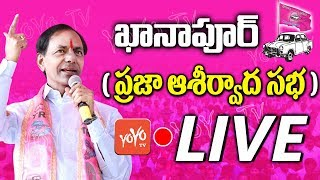 KCR LIVE   TRS Praja Ashirvada Sabha - Khanapur   Telangana News   Election 2018   YOYOTV Channel