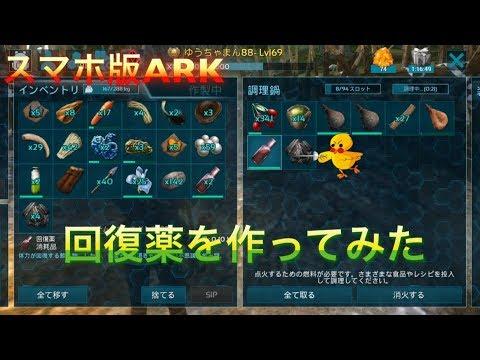 Ark モバイル 回復 薬