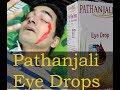 Pathanjali Eye Drop Effect | Rajesh Sati