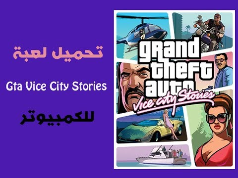 تحميل لعبة gta vice city stories